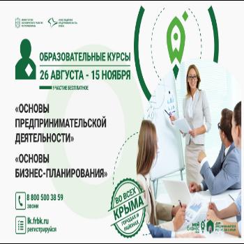 В Крыму возобновили образовательные курсы «Основы  ...