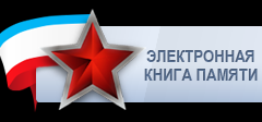Электронная Книга Памяти