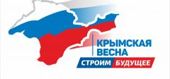 Крымская весна Строим будущее