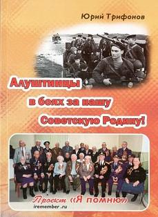 Алуштинцы в боях за нашу Советскую Родину!