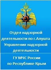 ГУ МЧС России по РК