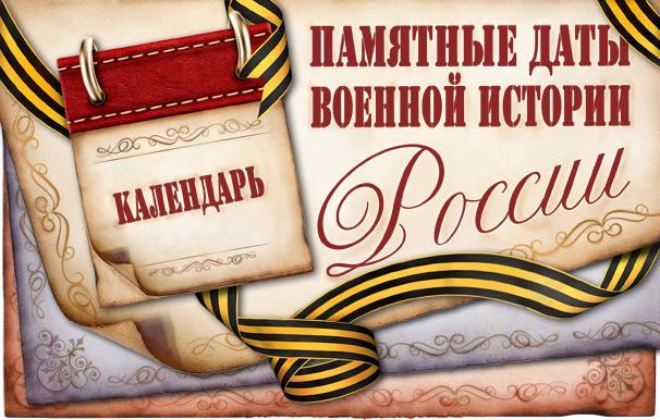 Календарь памятных дат!